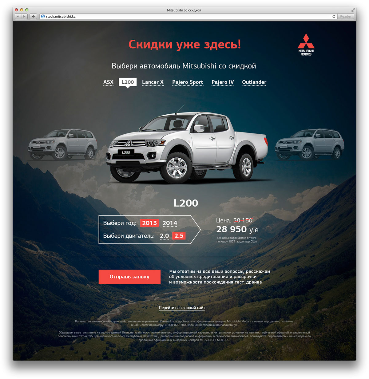 The landing page told about discounts and offered to sign in to the test drive