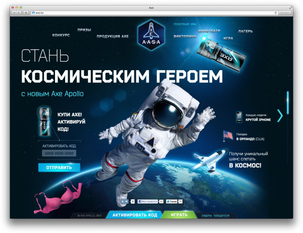 The main page tells about promo and invites to participate