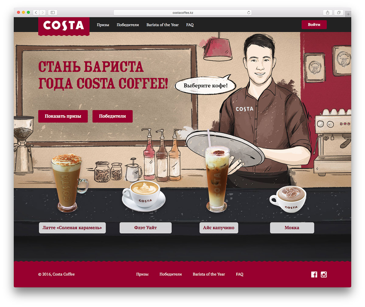 The main page invites to pass the test. To become a participant it is necessary to choose a coffee drink