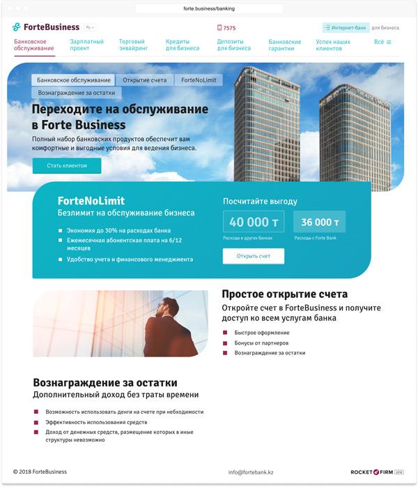 форте банк онлайн кз