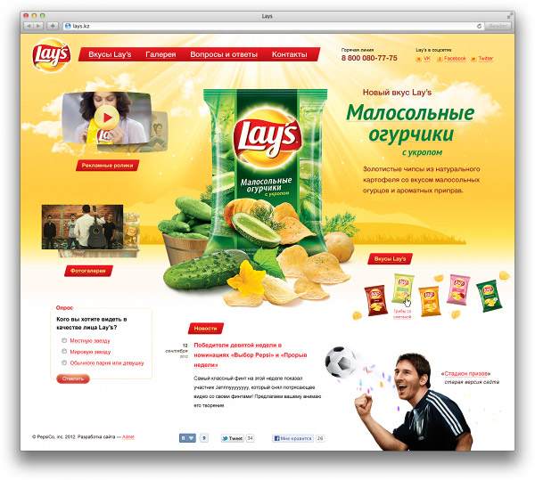 On the main page the new taste is presented